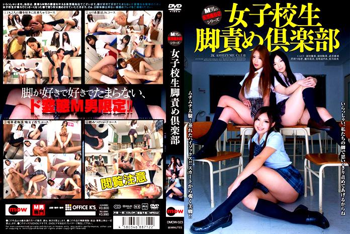 Takigawa Kanon, Asumi Misaki, Maeda Hina, Yuki Maeda In Scene: Virtual Sex Shop Series School Girls - ASIAN MOVIE PASS - SD/480p/MP4