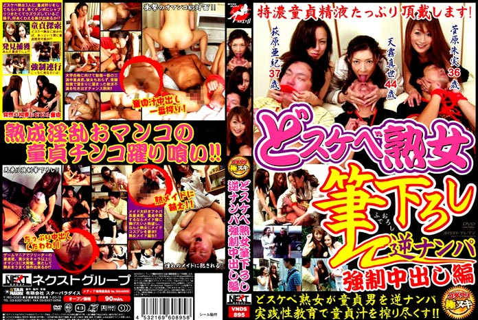 The Reverse Picking Up Tokyo Amateurs - ASIAN MOVIE PASS - SD/480p/MP4